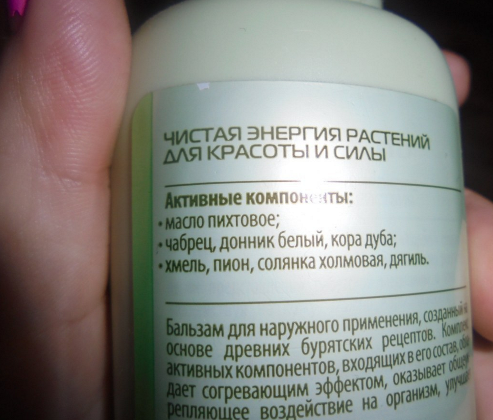 Сибирское здоровье корень прием внутрь от кашля. Бальзам Сибирское Здоровье 'Корень' Целительный широкого спектра действия